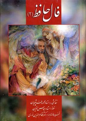 ديوان-حافظ-(2)كارتي-(rجيبي)زرين-سيمين