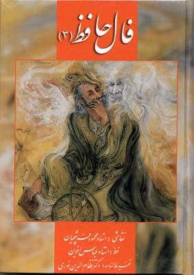 ديوان-حافظ-(3)كارتي-(Rجيبي)زرين-سيمين