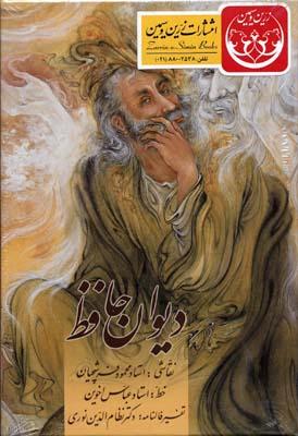 ديوان-حافظ-با-فالنامه-