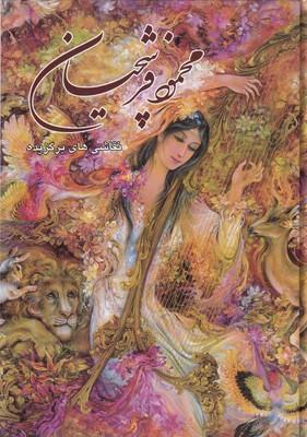 محمود-فرشچيان-نقاشي-هاي-برگزيده