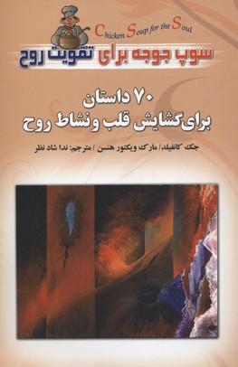 سوپ-جوجه-تقويت-روح-70-داستان