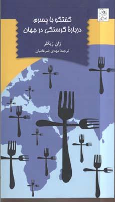 گفتگو-با-پسرم-درباره-گرسنگي-در-جهان(پالتويي)آفرينگان