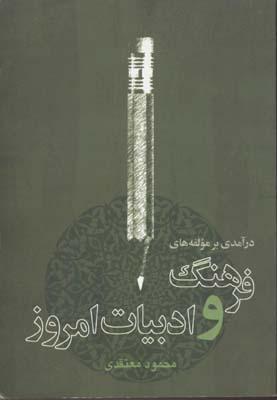 درآمدي-بر-مولفه-هاي-فرهنگ-و-ادبيات-امروز