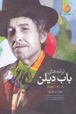 ترانه-هاي-باب-ديلن-1985-2009