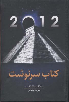 كتاب-سرنوشت2012-