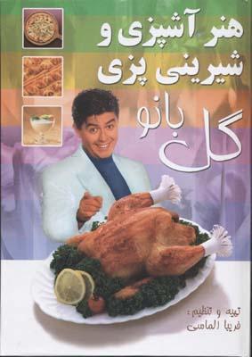 هنر-آشپزي-و-شيريني-پزي-گل-بانو