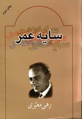 سايه-عمر(رقعي)بدرقه-جاويدان