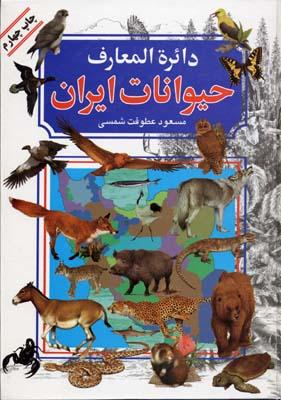 دايره-المعارف-حيوانات-ايران