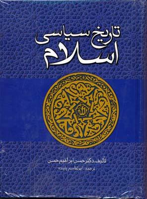 تاريخ-سياسي-اسلام-