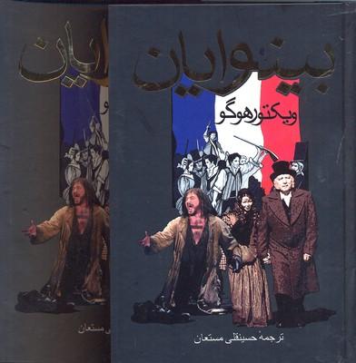 بينوايان-قابدار(2جلدي)