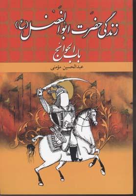 زندگي-حضرت-ابوالفضل(رقعي)جاويدان