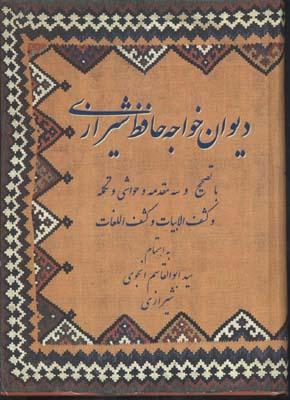 ديوان-حافظ-انجوي
