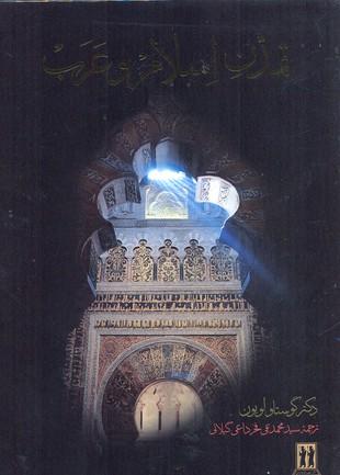 تمدن-اسلام-و-عرب