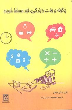 چگونه-بر-وقت-و-زندگي-خود-مسلط-شويم