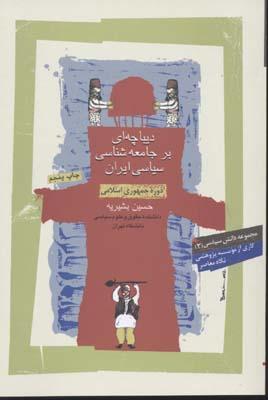 ديباچه-اي-بر-جامعه-شناسي-سياسي-ايران