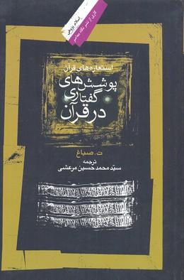 پوشش-هاي-گفتاري-در-قرآن