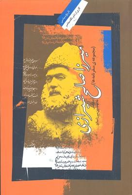 ميرزا-صالح-شيرازي