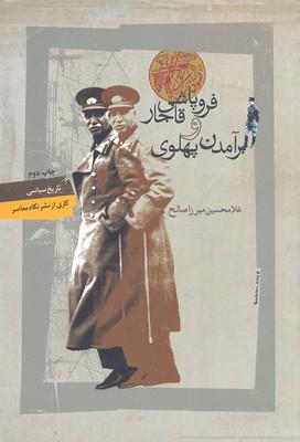 فروپاشي-قاجار-برآمدن-پهلوي