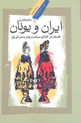 ايران-و-يونان