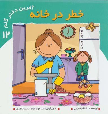 خطر-در-خانه-(آفرين-دختر-گلم-12)