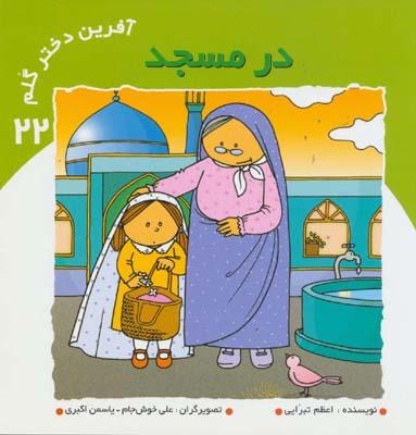 در-مسجد-(آفرين-دختر-گلم-22)
