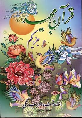 قرآن-مجيد-(جزء-يكم)-