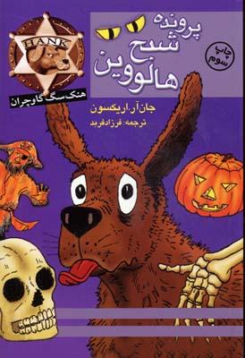 هنگ-پرونده-شبح-هالووين
