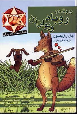 پرونده-روباه-ويولن-زن