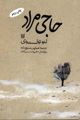 حاجي-مراد