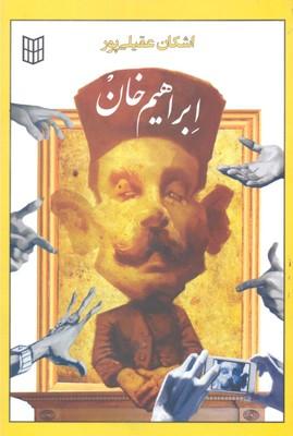 ابراهيم-خان