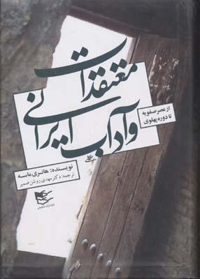 معتقدات-و-آداب-ايراني