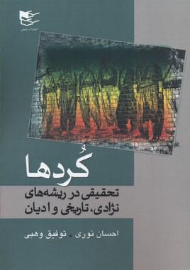 كردها-تحقيقي-در-ريشه-هاي-نژادي،-تاريخي-و-ايران
