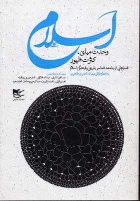 اسلام-وحدت-مباني-كثرت-ظهور