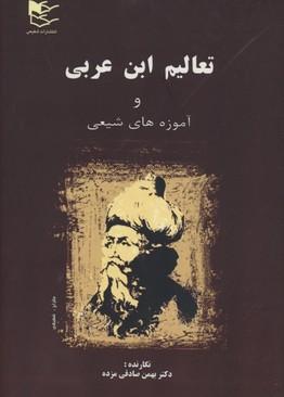 تعاليم-ابن-عربي