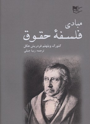 مبادي-فلسفه-حقوق