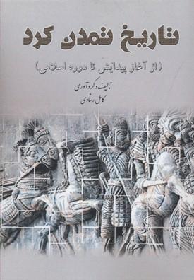 تاريخ-تمدن-كرد(از-آغاز-پيدايش-تا-دوره-اسلامي)