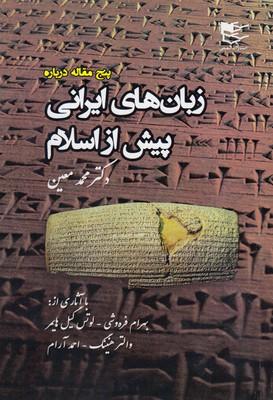 زبان-هاي-ايراني-پيش-از-اسلام