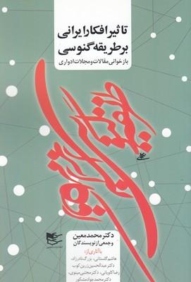 تاثير-افكار-ايراني-برطريقه-گنوسي