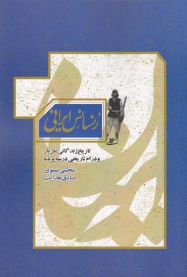 رنسانس-ايراني