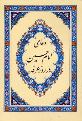 دعاي-امام-حسين-روز-عرفه-عاشور(جيبي)ياس-بهشت