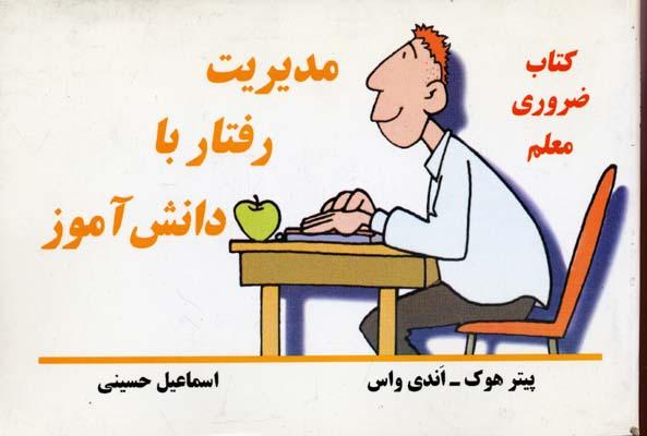مديريت-رفتار-با-دانش-آموز