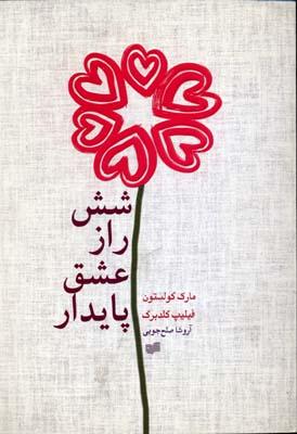 شش-راز-عشق-پايدار