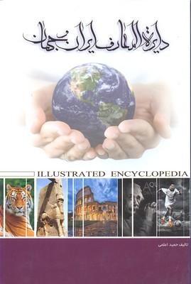 دايره-المعارف-ايران-و-جهان--اطلاعات-عمومي