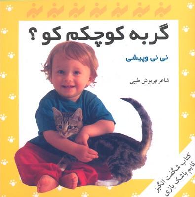 گربه-كوچكم-كو؟