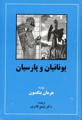 يونانيان-و-پارسيان