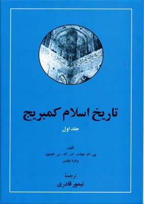 تاريخ-اسلام-كمبريج-(2جلدي)