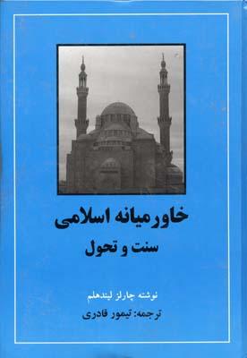 خاورميانه-اسلامي-سنت-و-تحول