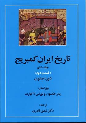 تاريخ-ايران-كمبريج(ج6)(2جلدي-ق2و3)صفوي