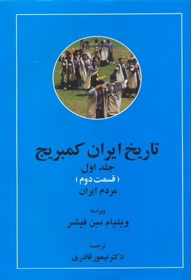 تاريخ-ايران-كمبريج(ج1)(-ق-دوم)مردم-ايران