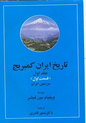 تاريخ-ايران-كمبريج(ج1)(2جلدي)مردم-و-سرزمين